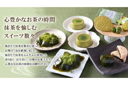 宇治抹茶の菓子 詰め合わせ 彩菓七色