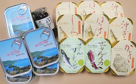 竹中罐詰 オイルサーディン、牡蠣燻製油づけ、オリーブオイル漬など缶詰・佃煮セット(20点)