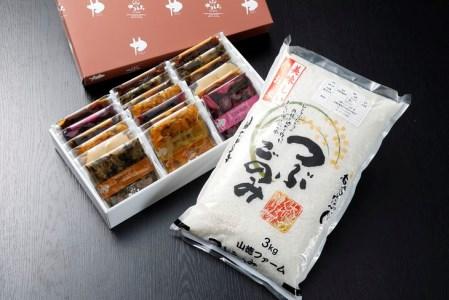 【緊急支援品】<京・お漬物処やました>京漬物19袋とお米キヌヒカリ3kgのセット