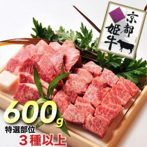 厳選姫牛!京丹波姫牛 サイコロステーキ 特選部位3種以上 600g <冷蔵>
