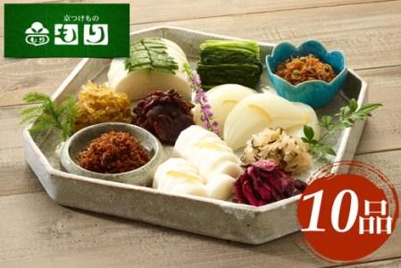 《京つけもの もり》京つけもの詰合せ10品 ≪ 漬物 京野菜 ≫