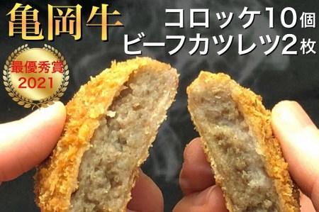 亀岡牛専門店(有)木曽精肉店 自家製手作り亀岡牛コロッケ・亀岡牛ビーフカツレツ