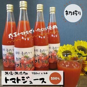 京都 亀岡から 旬熟 いずみのトマトジュース720ml×4本
