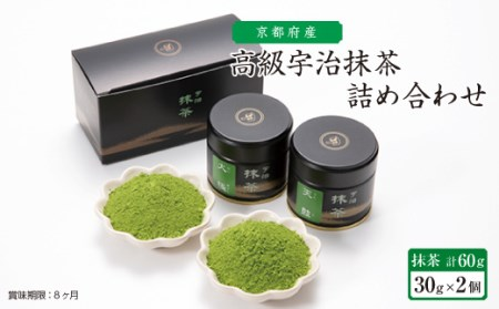 高級宇治抹茶 詰め合わせ【1047437】