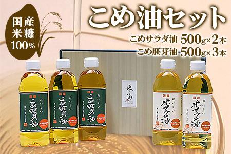 【2637-0023】国産米糠100%使用 こめ油(こめサラダ油500g×2本・こめ胚芽油500g×3本)セット
