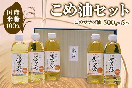 国産米糠100%使用 こめ油(こめサラダ油500g×5本)セット [0204]