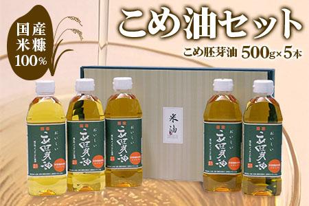 国産米糠100%使用 こめ油(こめ胚芽油500g×5本)セット [0205]