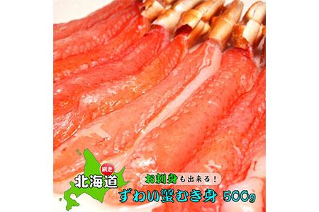 お刺身も出来る! 生本ずわい蟹むき身 500g 【生食可】【オホーツクバザール株式会社】