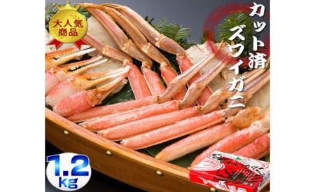 生冷凍 カット済 ズワイガニ カニセット 1.2kg