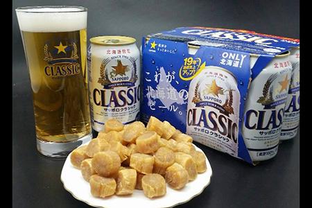 冷蔵でお届け!おつまみセット サッポロクラシック 生ビール1箱(350ml×24缶)と乾燥ホタテ干し貝柱 【森川商店】