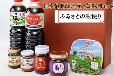 日本最北醸造元の調味料セット ふるさとの味便り