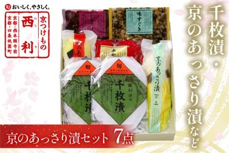 【ふるさと納税】千枚漬、京のあっさり漬など、西利お勧めのお漬物8点セット
