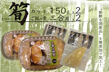 京都山城産 筍ご飯・筍水煮セット