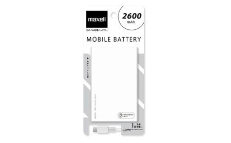 [№5811-0097]モバイルバッテリー MPC-C2600P WH