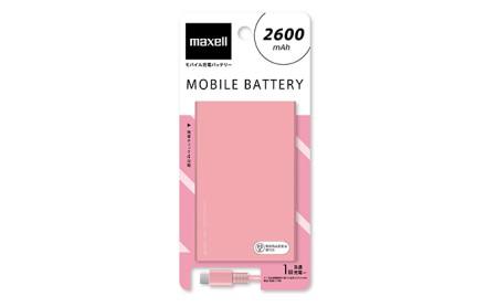[№5811-0098]モバイルバッテリー MPC-C2600P PK