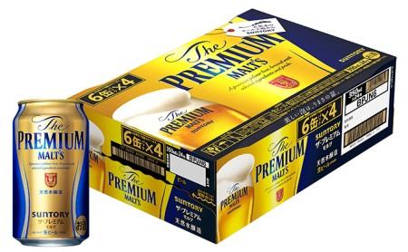 【京都ブルワリー醸造】サントリー ザ・プレミアム・モルツ350ml 1ケース(24本)FN