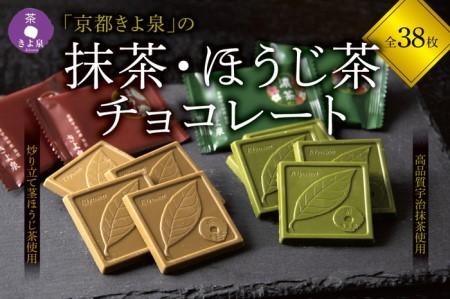 京都きよ泉の抹茶・ほうじ茶チョコレート