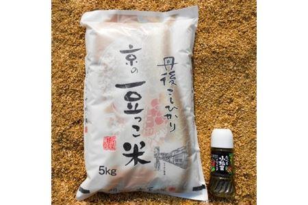 京都府与謝野町産「豆っこコシヒカリ」精米5kgと小松菜ドレッシングセット【1005592】