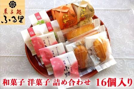 【2628-0002】菓子処ふる里 和菓子 洋菓子 詰め合わせセット 16個入