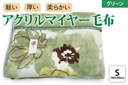 【2628-0273】ボリューム マイヤー合せ毛布 シングル グリーン