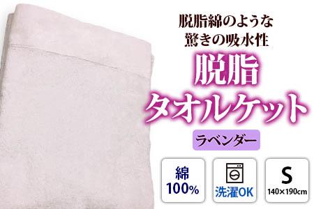 【2628-0423】脱脂タオルケット シングル ラベンダー