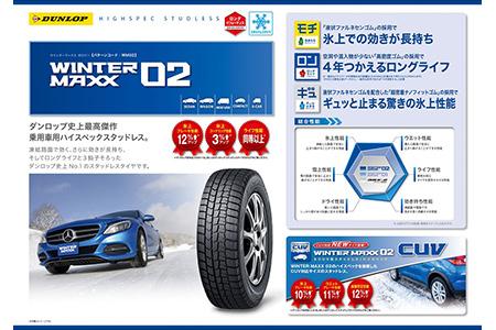 【2628-0603】DUNLOPタイヤ スタッドレスタイヤWM02(175/65R15)