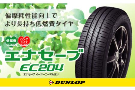 【2628-0702】DUNLOPタイヤ エナセーブEC204(155/65R14)