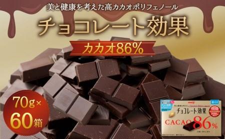 チョコレート効果カカオ86%