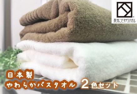 B0059.【日本製】ito美人バスタオル2枚セット(ブラウン・ホワイト)