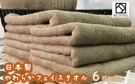 B0062.【日本製】ito美人フェイスタオル6枚セット(ブラウン)