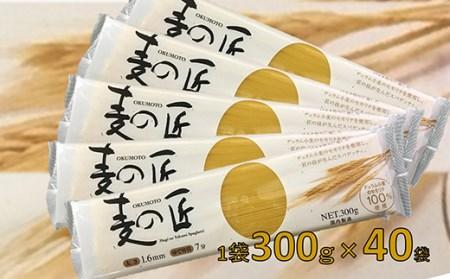 D0021. 「麦の匠」デュラムセモリナ100%スパゲッティ300g×40袋