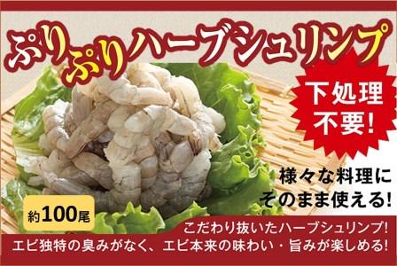 大型むきエビ冷凍「ハーブシュリンプ」1kg(背ワタ処理済み) えび 海老 大 1kg 90尾 100尾 むき身