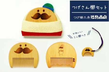 B0002.つげ櫛工房『辻忠商店』つげさん櫛セット(輸入材)