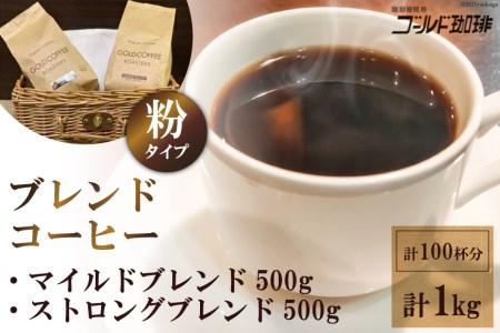 ゴールド珈琲 ブレンドコーヒー(粉:計100杯分)計1kgセット<ゴールド珈琲>
