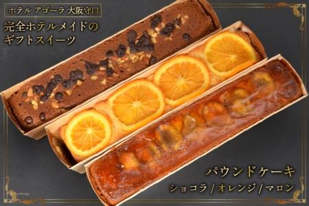 3種の彩りパウンドケーキ(オレンジ/マロン/ショコラ)<ホテル アゴーラ 大阪守口>【大阪府守口市】