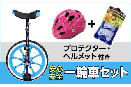D121 一輪車セット CC14-BL(ヘルメット、プロテクター付)