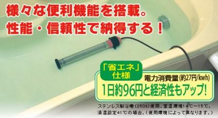 H105 多用途加温&保温ヒーター「沸かし太郎」