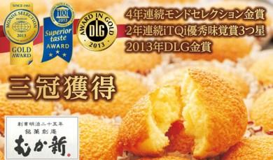 A027 こがしバターケーキ(20個入)