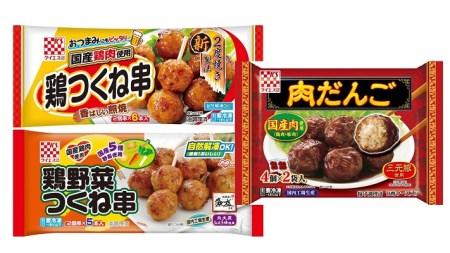 A047 冷凍食品詰合せセットA