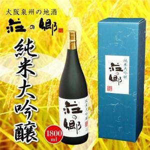 "B016 泉州地酒""荘の郷""純米大吟醸 1.8L"