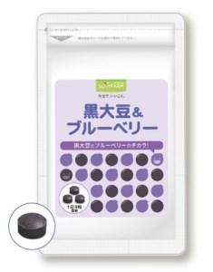 B125 黒大豆&ブルーベリー 3袋セット