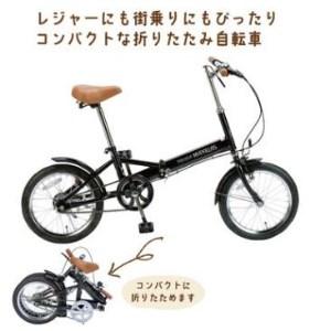 E038 折り畳み自転車16インチ(ブラック)