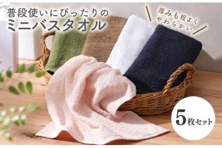 010B019 泉州タオル「普段使いにぴったりのミニバスタオル」5枚セット