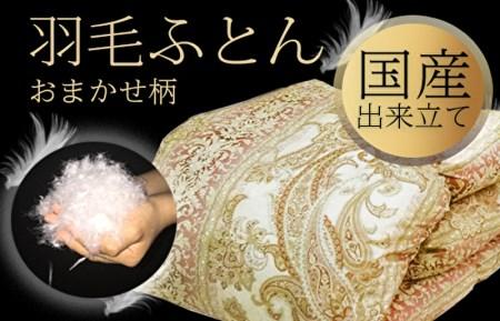 030D029 【国産出来たて】羽毛布団 おまかせ柄