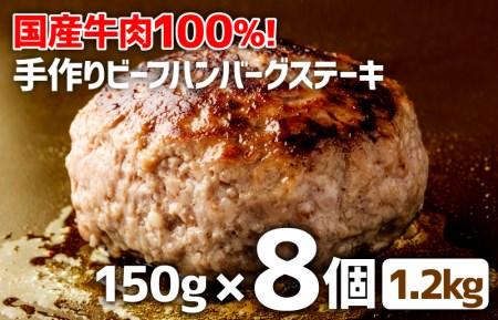 010B258 国産牛肉100%!ハンバーグ1.2kg