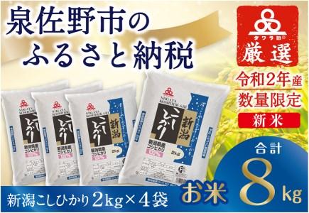 010B299 タワラ印新潟コシヒカリ(2kg×4 計8kg)