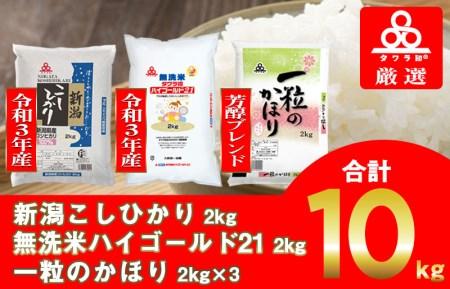 010B464 タワラ印新潟コシヒカリ含む3種セット