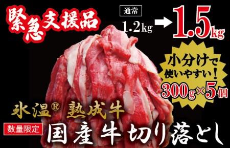 010B521 【期間限定】氷温(R)熟成牛 切り落とし 1.5kg(+300g増量)緊急支援 訳あり