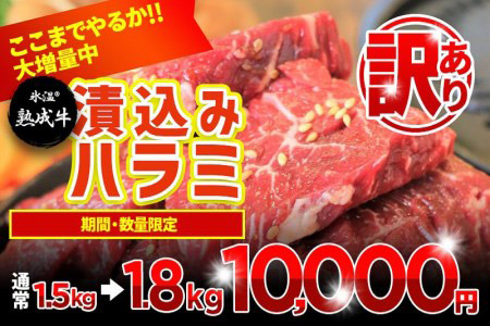 010B547 【GW限定増量】氷温(R)熟成牛 漬込みハラミ1.8kg(+300g 限界増量) 訳あり 期間・数量限定