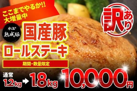 010B549 【GW限定増量】氷温(R)熟成豚 国産豚ロールステーキ 1.8kg(+6枚600g)訳あり 期間・数量限定